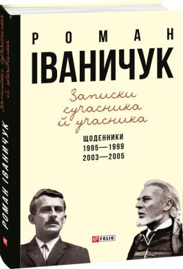 Записки сучасника й учасника: Щоденники. 1995-1999, 2003-2005 - фото книги
