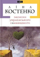 Записки українського самашедшого - фото обкладинки книги