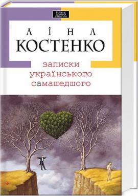 Записки українського самашедшого - фото книги
