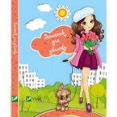 Записник для дівчинки (Песик) - фото обкладинки книги