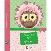 Записник для дівчинки (Сова) - фото обкладинки книги