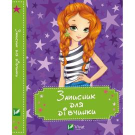 Записник для дівчинки (Зірки) - фото книги
