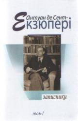 Записники - Антуан де Сент Екзюпері т.І - фото обкладинки книги