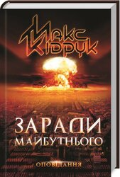 Книга Заради майбутнього