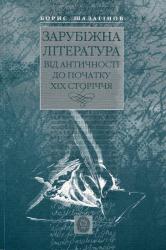 Зарубіжна література від античності до початку ХІХ сторіччя - фото обкладинки книги