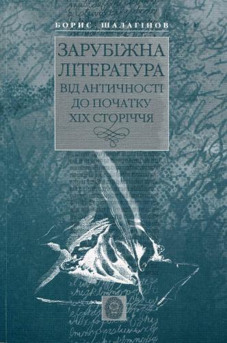 Книга Зарубіжна література від античності до початку ХІХ сторіччя