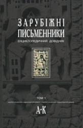 Зарубіжні письменники.Енциклопедичний довідник.У 2 т. Т.1. А-К. - фото обкладинки книги