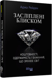 Засліплені блиском - фото обкладинки книги