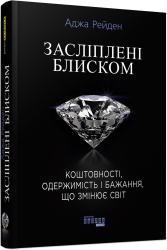 Книга Засліплені блиском
