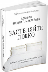 Застеляйте ліжко. Дрібниці, які можуть змінити ваше життя, а можливо, і світ - фото обкладинки книги