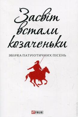 Засвіт встали козаченьки - фото книги