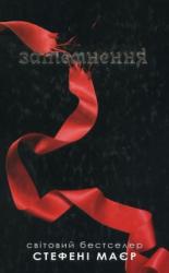 Затемнення - фото обкладинки книги