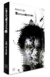 Затьмарення - фото обкладинки книги