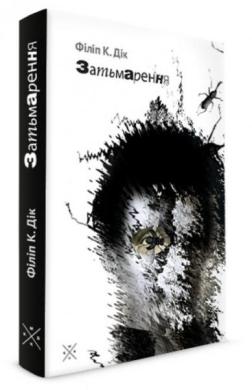 Затьмарення - фото книги