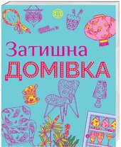 Затишна домівка - фото обкладинки книги