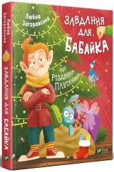 Завдання для Бабайка, або Різдвяна плутанина - фото обкладинки книги