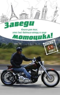 Заведи мотоцикл! - фото книги