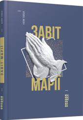 Завіт Марії - фото обкладинки книги