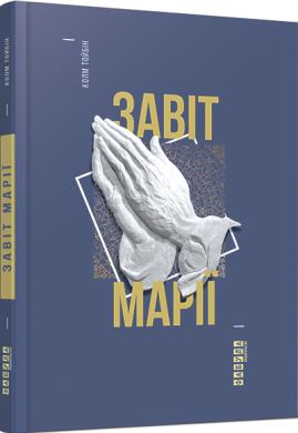 Завіт Марії - фото книги
