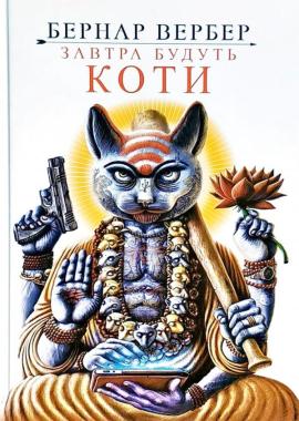 Завтра будуть коти - фото книги