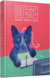 Завтра будуть коти (видання друге) - фото обкладинки книги