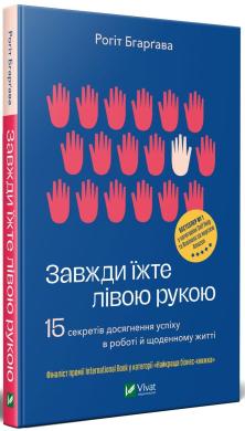 Завжди їжте лівою рукою. 15 секретів досягнення успіху в роботі й щоденному житті - фото книги