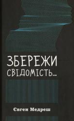 Збережи свідомість - фото обкладинки книги