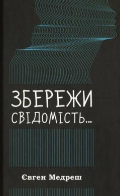 Збережи свідомість - фото книги