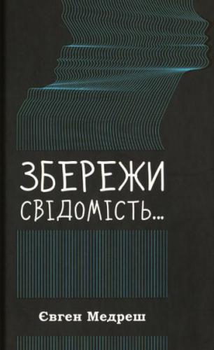 Книга Збережи свідомість