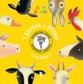 Збери веселку. Тварини з Ферми - фото обкладинки книги