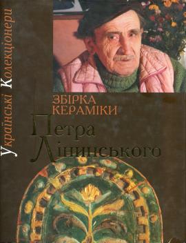 Книга Збірка кераміки Петра Лінинського