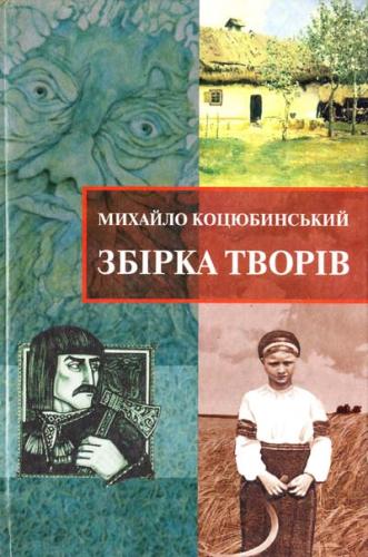 Книга Збірка творів
