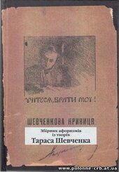 Збірник афоризмів із творів Тараса Шевченка - фото обкладинки книги