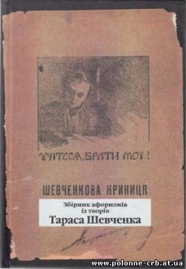 Книга Збірник афоризмів із творів Тараса Шевченка