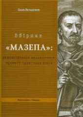 Збірник «Мазепа»: реконструкція видавничого проекту 1939 - 1949 років - фото обкладинки книги