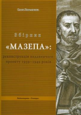 Збірник «Мазепа»: реконструкція видавничого проекту 1939 - 1949 років - фото книги