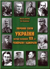Збройні сили України першої половини XX ст. Генерали і адмірали. - фото обкладинки книги