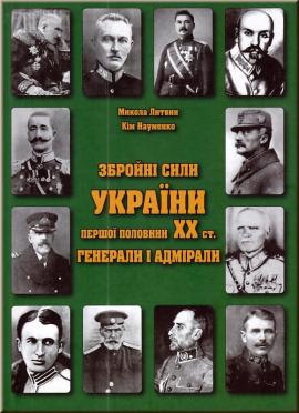 Збройні сили України першої половини XX ст. Генерали і адмірали. - фото книги