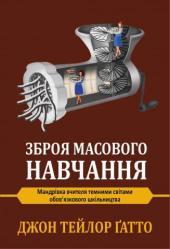 Зброя масового навчання - фото обкладинки книги