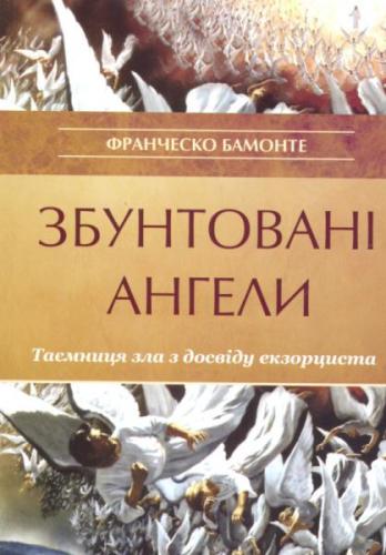 Книга Збунтовані ангели