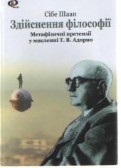 Здійснення філософії. Метафізичні претензії у мисленні Т. В. Адорно - фото обкладинки книги