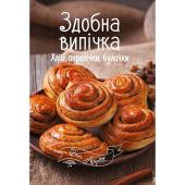 Здобна випічка. Хліб, перепічки, булочки - фото обкладинки книги