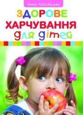 Здорове харчування дітей - фото обкладинки книги