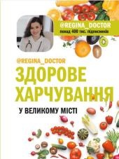 Здорове харчування у великому місті - фото обкладинки книги