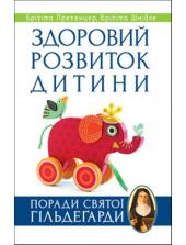 Здоровий розвиток дитини. Поради святої Гільдеґарди - фото обкладинки книги