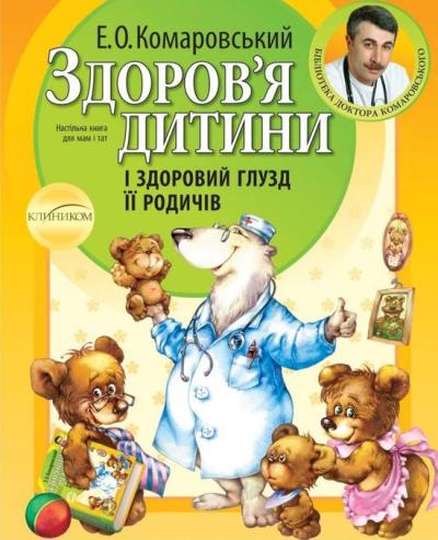 Книга Здовов'я дитини і здоровий глузд її родичів