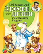 Здовов'я дитини і здоровий глузд її родичів (видання 2012 року) - фото обкладинки книги