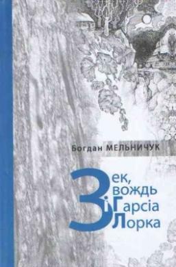 Зек, вождь і Гарсіа Лорка - фото книги