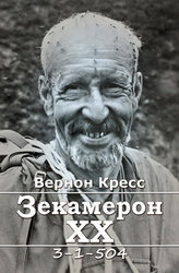 Зекамерон  ХХ - фото обкладинки книги