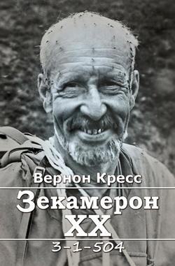 Книга Зекамерон  ХХ